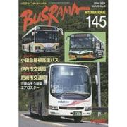 バスラマインターナショナル 145(2014SEP.) [全集叢書]