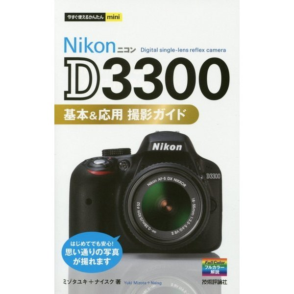 Nikon D3300基本&応用撮影ガイド(今すぐ使えるかんたんmini) [単行本]
