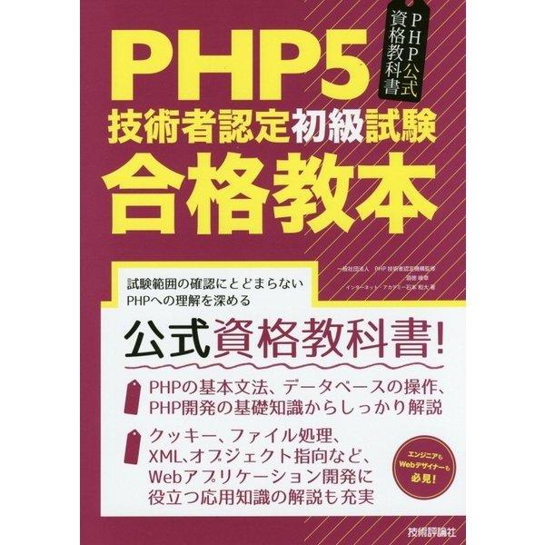 PHP5技術者認定初級試験合格教本(PHP公式資格教科書) [単行本]