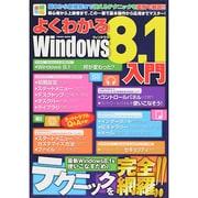 よくわかるWindows8.1入門 コスミックムック [ムックその他]