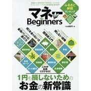 マネー for Beginners 晋遊100%MOOK SERIES [ムックその他]