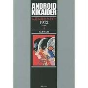 人造人間キカイダー1972 3 完全版 [コミック]