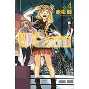 UQ HOLDER! 4(少年マガジンコミックス) [コミック]