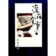 深夜食堂<13>(ビッグ コミックス) [コミック]