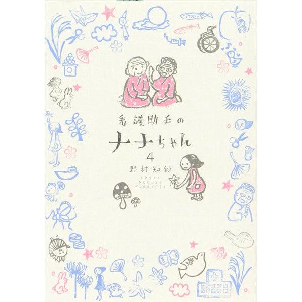看護助手のナナちゃん<4>(ビッグ コミックス) [コミック]