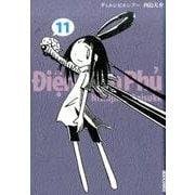 ディエンビエンフー<11>(IKKI COMIX) [コミック]