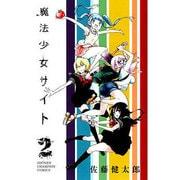 魔法少女サイト 2(少年チャンピオン・コミックス) [コミック]