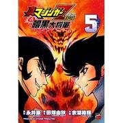 真マジンガーZERO vs暗黒大将軍 5(チャンピオンREDコミックス) [コミック]