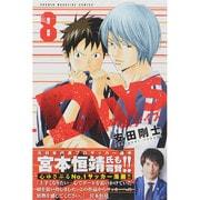 DAYS 8(少年マガジンコミックス) [コミック]