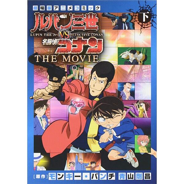 ルパン三世vs名探偵コナン THE MOVIE<下巻>(少年サンデーコミックス) [コミック]