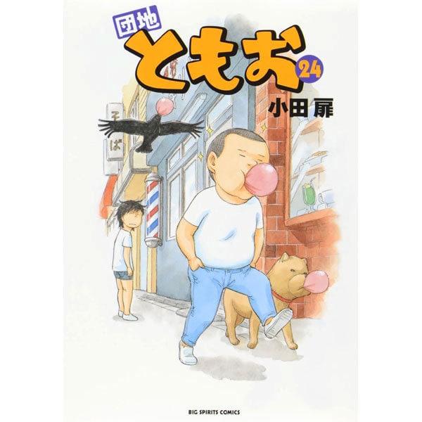 団地ともお<24>(ビッグ コミックス) [コミック]