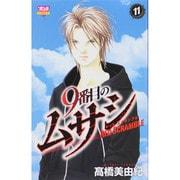9番目のムサシレッドスクランブル 11(ボニータコミックス) [コミック]