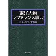 東洋人物レファレンス事典 政治・外交・軍事篇 [事典辞典]