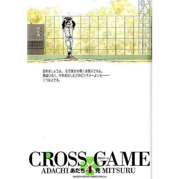 クロスゲーム<4>(少年サンデーコミックス) [コミック]
