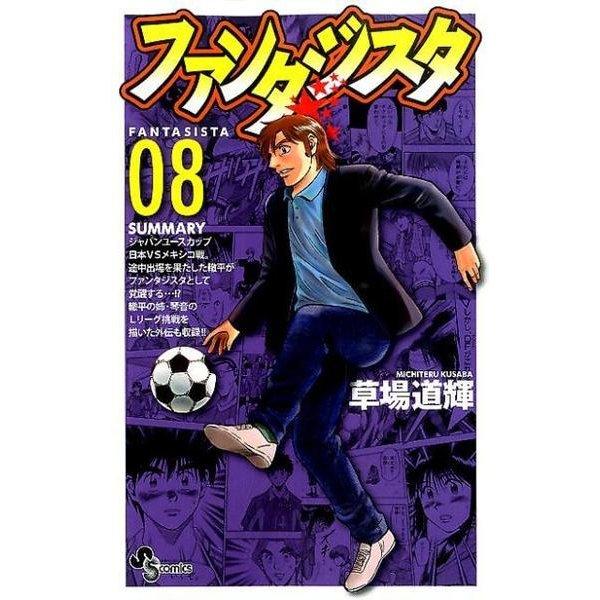 ファンタジスタ 8 復刻版(少年サンデーコミックス) [コミック]