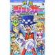 怪盗ジョーカー<18>(コロコロコミックス) [コミック]