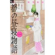 都の昼寝物語 1(フラワーコミックスアルファ) [コミック]