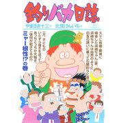 釣りバカ日誌<90>(ビッグ コミックス) [コミック]