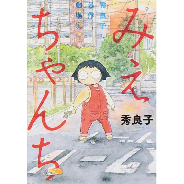 みえちゃんち 秀良子名作劇場<1>(ビッグ コミックス) [コミック]