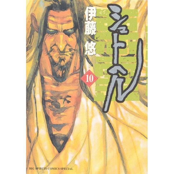 シュトヘル<10>(ビッグ コミックス) [コミック]