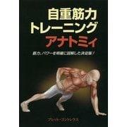 自重筋力トレーニングアナトミィ [単行本]