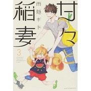 甘々と稲妻 3(アフタヌーンKC) [コミック]