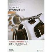 Autodesk Inventor 2015公式トレーニングガイド〈Vol.1〉 [単行本]