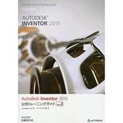 Autodesk Inventor 2015公式トレーニングガイド〈Vol.2〉 [単行本]
