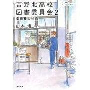 吉野北高校図書委員会〈2〉委員長の初恋(角川文庫) [文庫]