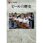 ビールの歴史(「食」の図書館) [単行本]
