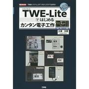 TWE-Lite(トワイライト)ではじめるカンタン電子工作―「無線システム」が「つなぐ」だけで出来る!(I・O BOOKS) [単行本]
