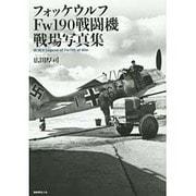 フォッケウルフFw190戦闘機 戦場写真集 [単行本]