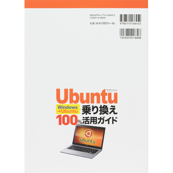 Windows→Ubuntu乗り換え100%活用ガイド [単行本]