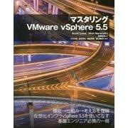 マスタリングVMware vSphere 5.5 [単行本]