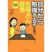 「自分から勉強する子」が育つお母さんの習慣―1日10分で大丈夫! [単行本]