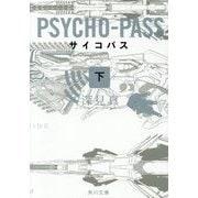 PSYCHO-PASS サイコパス〈下〉(角川文庫) [文庫]
