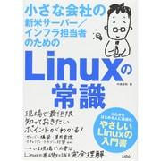 小さな会社の新米サーバー/インフラ担当者のためのLinuxの常識 [単行本]
