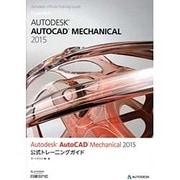 Autodesk AutoCAD Mechanical 2015公式トレーニングガイド [単行本]