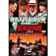 近代麻雀Presents 麻雀最強戦2014 著名人代表決定戦 雷神編 上巻