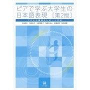 ピアで学ぶ大学生の日本語表現―プロセス重視のレポート作成 第2版 [単行本]