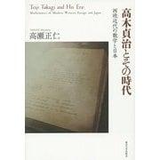 高木貞治とその時代―西欧近代の数学と日本 [単行本]