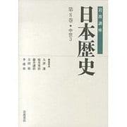 岩波講座 日本歴史〈第8巻〉中世(3) [全集叢書]