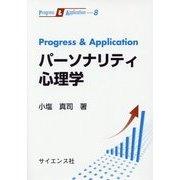 Progress & Application パーソナリティ心理学(Progress & Application〈8〉) [全集叢書]