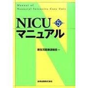 NICUマニュアル 第5版 [単行本]