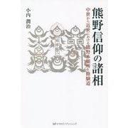 熊野信仰の諸相―中世から近世における熊野本願所と修験道 [単行本]