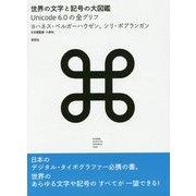 世界の文字と記号の大図鑑―Unicode 6.0の全グリフ [図鑑]