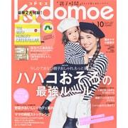 kodomoe 2014年 10月号 [雑誌]