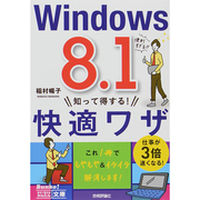 Windows8.1知って得する!快適ワザ(今すぐ使えるかんたん文庫) [新書]