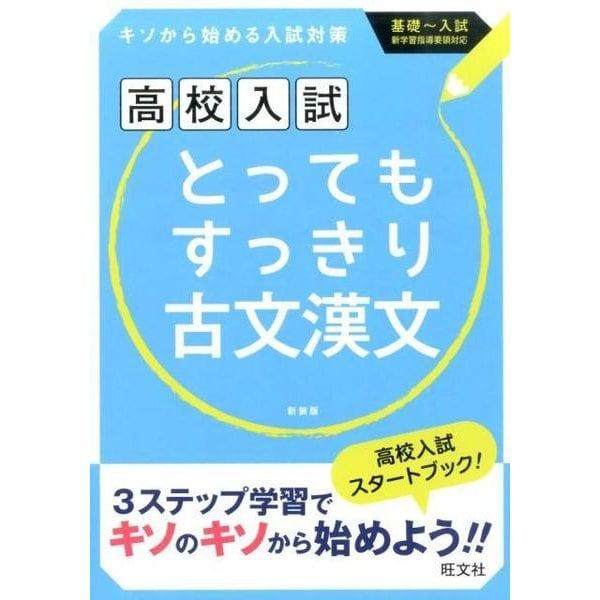 とってもすっきり古文漢文中学1~3年 新装版-新学習指導要領対応 [全集叢書]