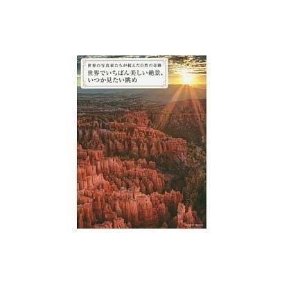 世界でいちばん美しい絶景、いつか見たい眺め―世界の写真家たちが捉えた自然の奇跡 [単行本]